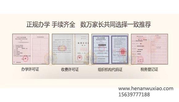 河南少林寺武校办学许可证、组织机构代码证、税务登记证!