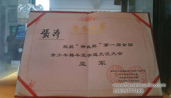 张涛同学获得亚军奖状
